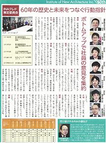 フリーランチが参加した座談会の様子が掲載された日刊建設工事新聞の記事