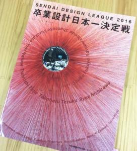 せんだいデザインリーグ2016卒業設計日本一決定戦のオフィシャルブック