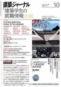 インタビューが掲載された建築ジャーナル2016年10月号
