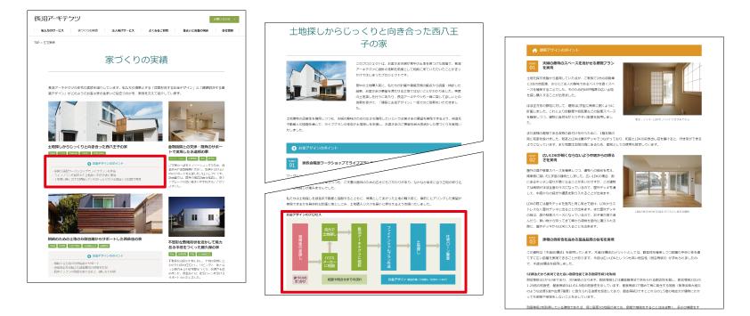 長沼アーキテクツ様のコーポレートサイトの実績のページ