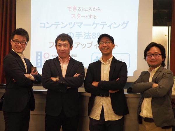 できスタの著者たち。(左から)岸さん、敷田さん、納見、岡崎さん