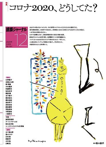 建築ジャーナル2020年12月号のイメージ
