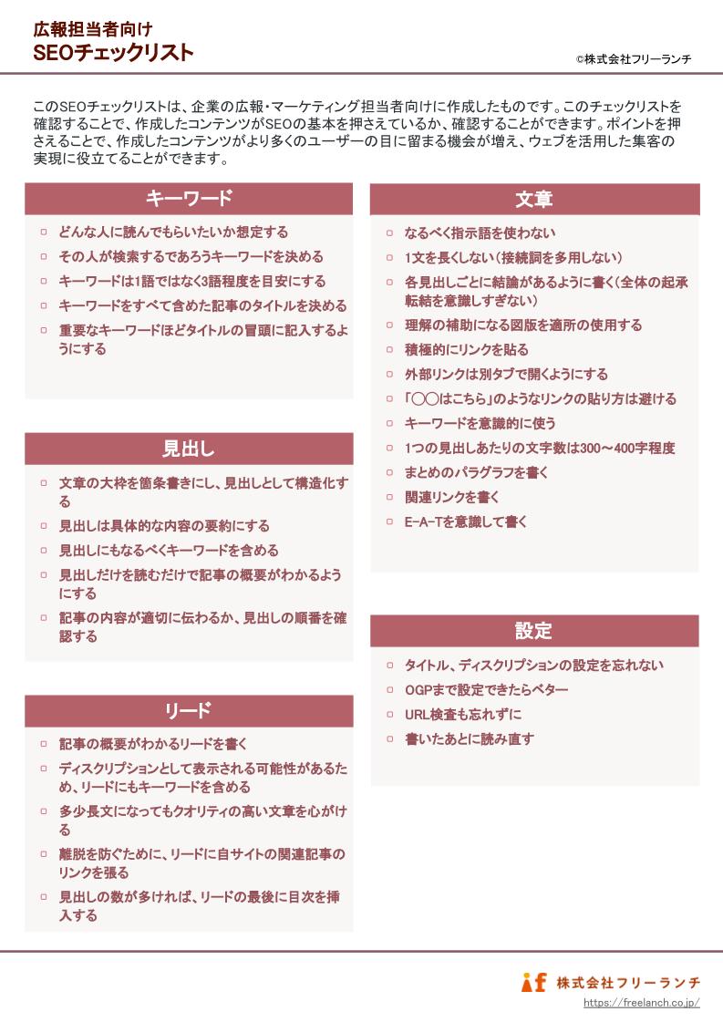 広報担当者向けSEOチェックリスト